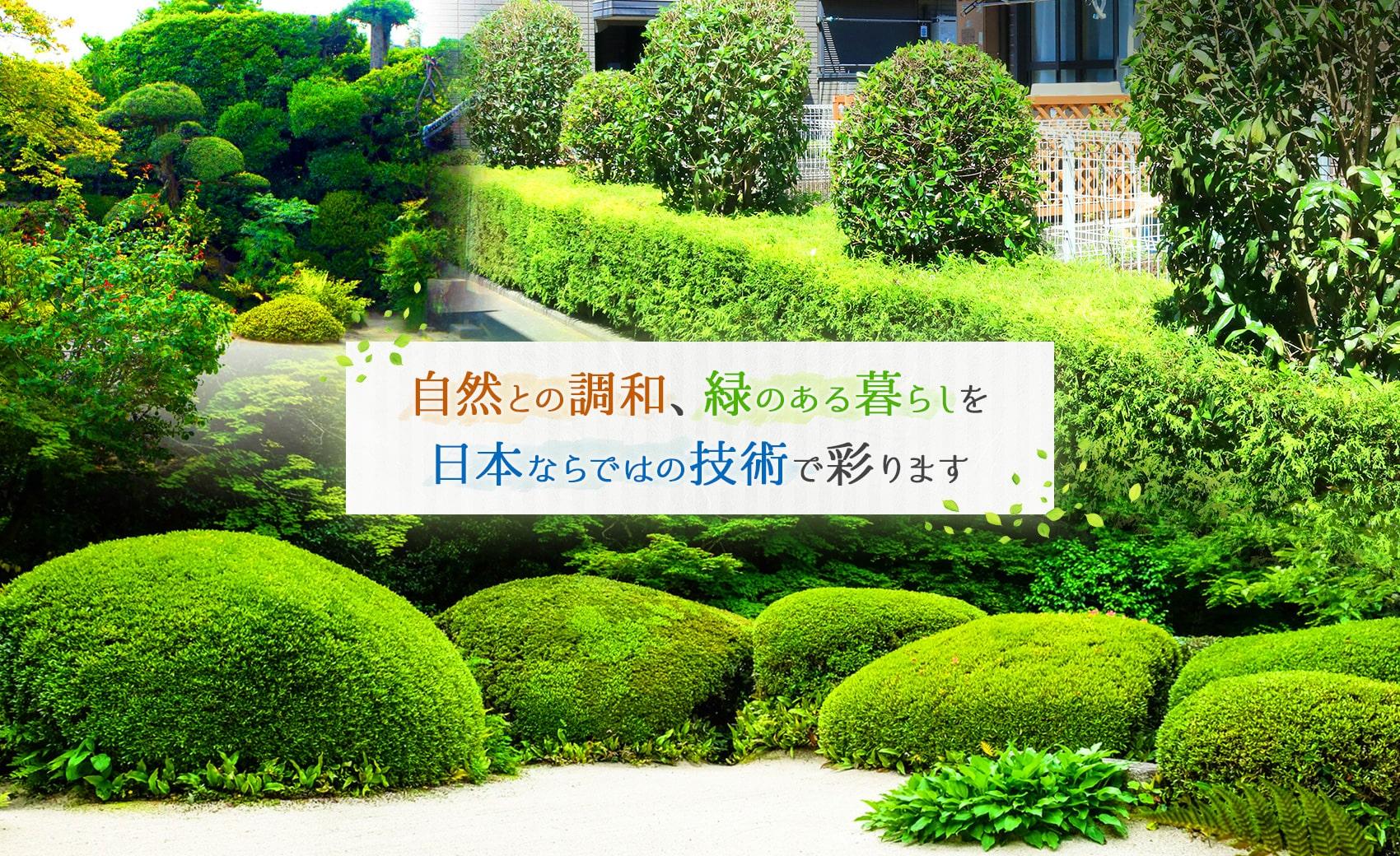 自然との調和、緑のある暮らしを日本ならでは技術で彩ります